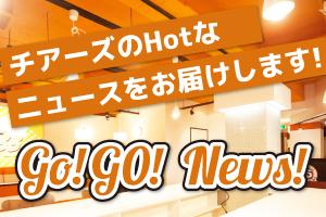 GO!GO!NEWS!