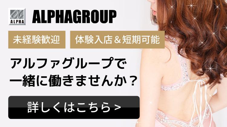 アルファグループで   一緒に働きませんか?藤沢キャバクラ求人情報はこちら