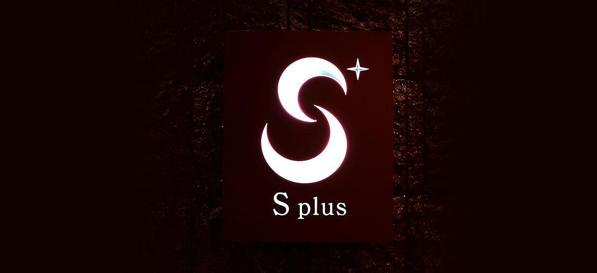 【S+】 店内写真