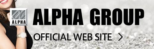 アルファグループウェブサイト